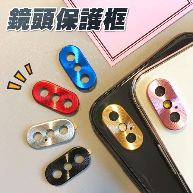 [現貨]  蘋果 iPhone X/XS/XR/XS MAX/8/7 Plus 全系列 抗刮必備 Dreamer鋁合金鏡頭保護框【QZZZ41013】