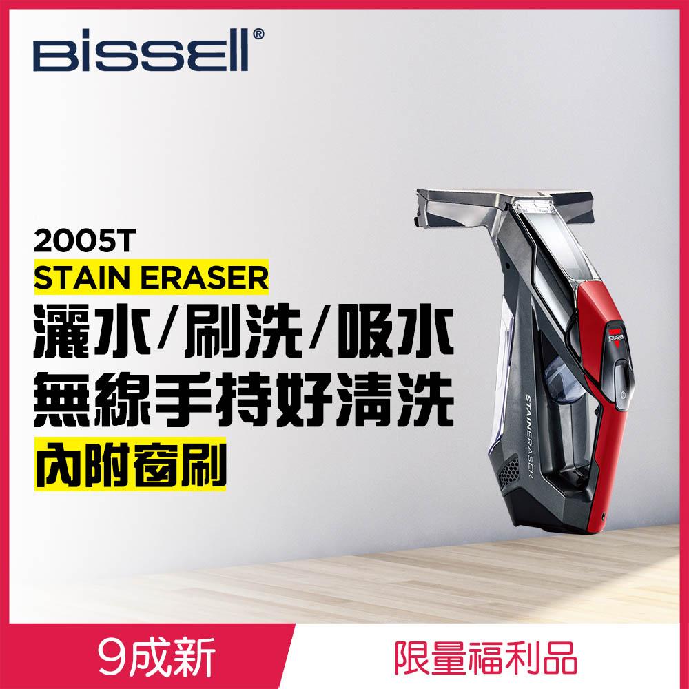 (9成新福利品)美國 Bissell 必勝 Stain Eraser 手持無線去污清潔機 2005T (附窗刷)