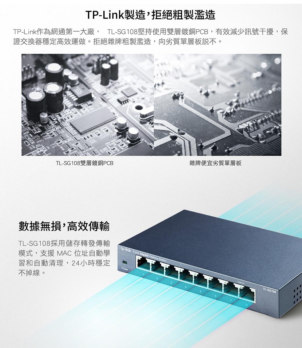 【宏華資訊廣場】TP-Link - TL-SG108 8埠 10/100/1000Mbps專業級Gigabit交換器