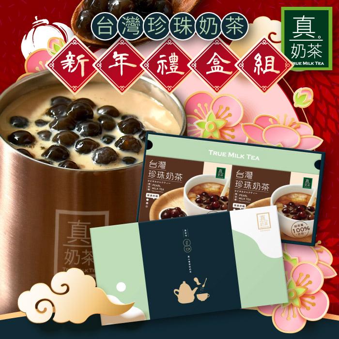 歐可茶葉 真奶茶 B07台灣珍珠奶茶禮盒(2盒/組)  |整組內含:台灣珍珠奶茶x2盒(共10包)+精裝禮盒+專屬提袋