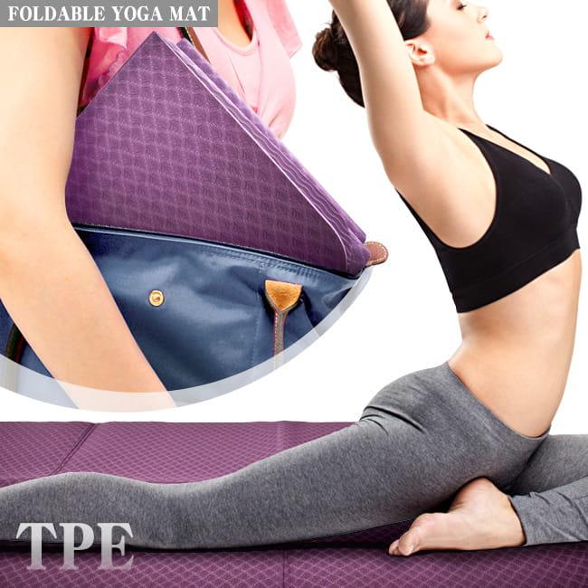 輕巧摺疊TPE瑜珈墊 (可折疊式運動墊/收納健身瑜伽墊/豆干式軟墊睡墊/訓練止滑墊)