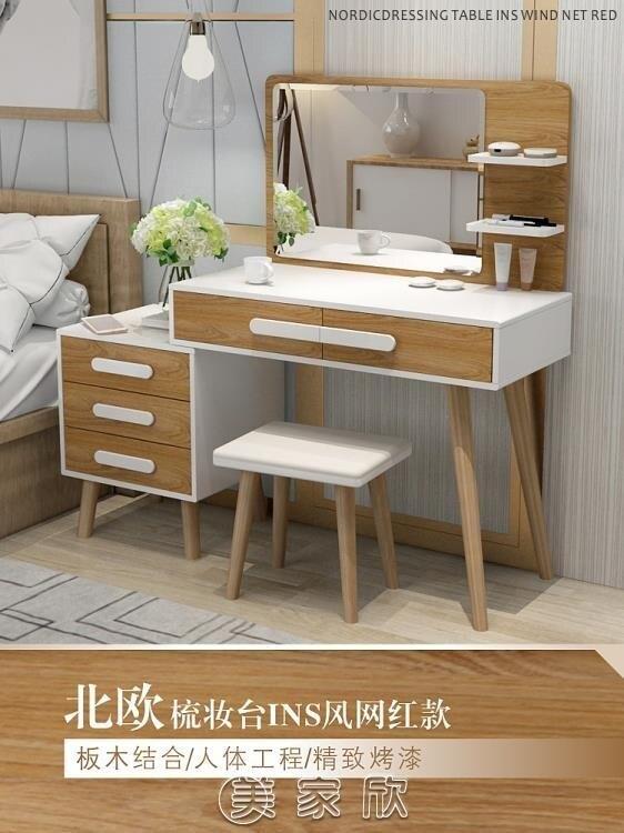 化妝桌 梳妝臺臥室簡約現代小戶型書桌一體組裝化妝桌實木色桌子帶鏡子ZC 【AT】