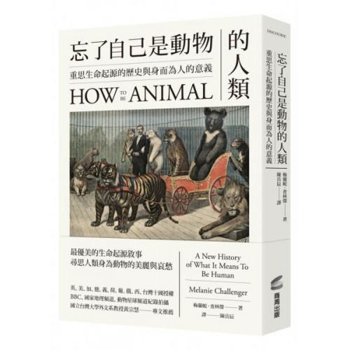 忘了自己是動物的人類:重思生命起源的歷史與身而為人的意義