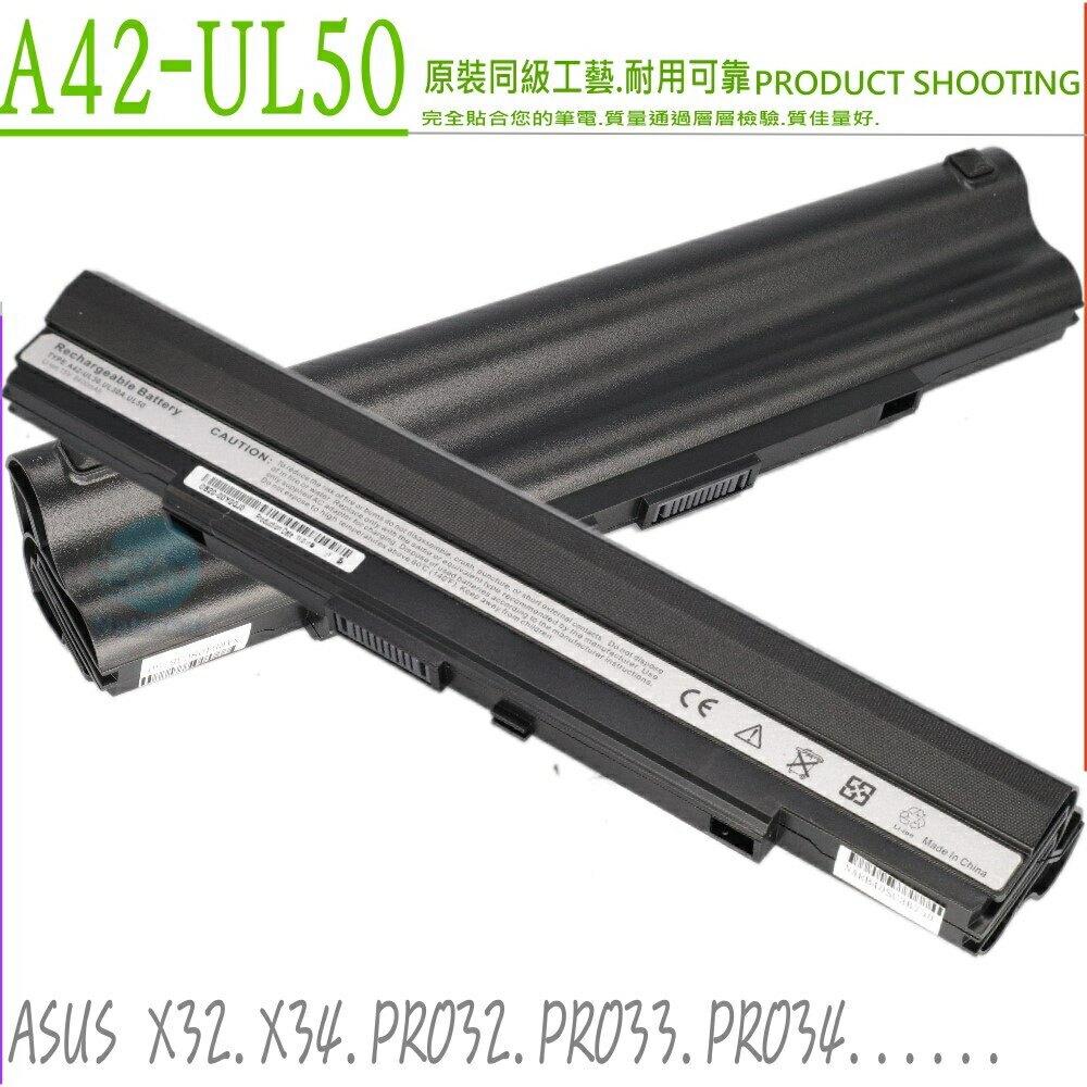 ASUS A42-UL50 電池(業界最高規)- 華碩 U30,U35,U45,A42-UL30,A42,UL50,A41-X32,UL80A,A42-UL80,UL50