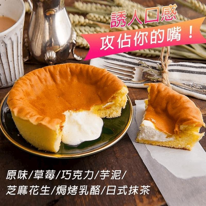【山田村一】半熟凹蛋糕(4 入)