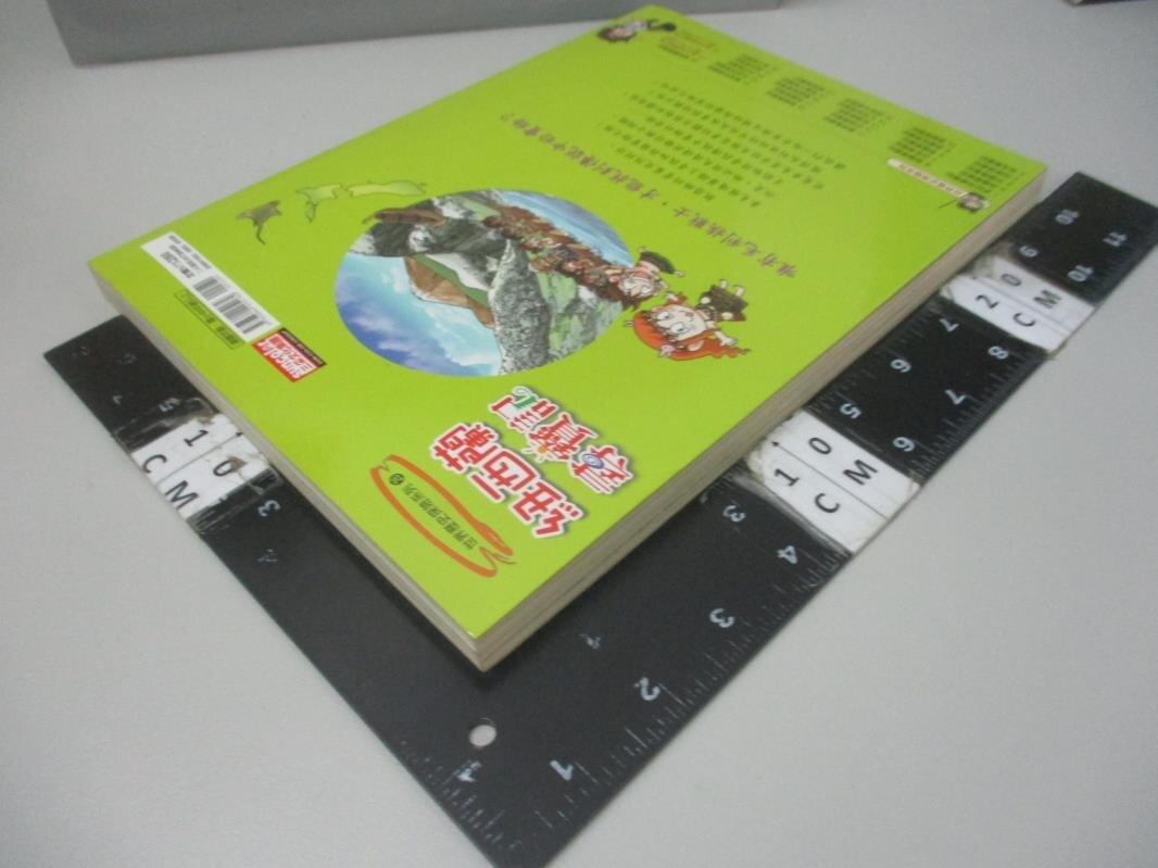 【書寶二手書T1/少年童書_DFF】紐西蘭尋寶記_GomdoriCo.