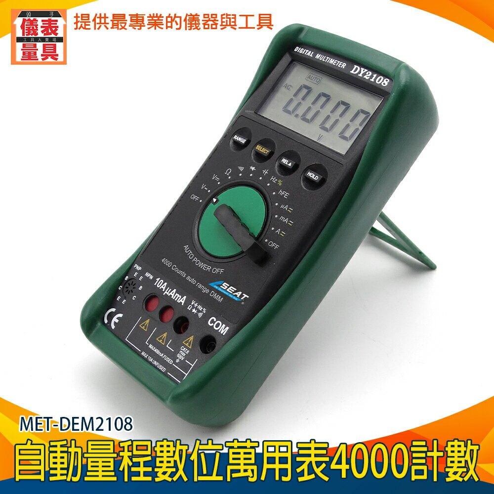 【儀表量具】多功能數顯電表 4000計數 萬用表 DEM2108 過載保護 自動檢測 直交流電壓 自動量程數為萬用表