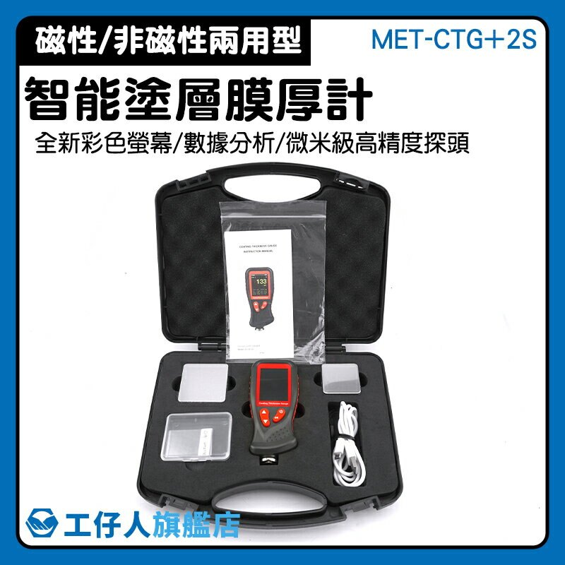 MET-CTG+2S 建材檢測 智能膜厚儀 手持式膜厚計 汽修工具 1500筆儲存 膜厚量測儀