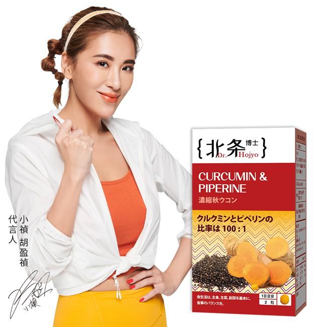 日本嚴選 北条博士 Dr.Hojyo 薑黃素&胡椒鹼 30粒【新高橋藥妝】