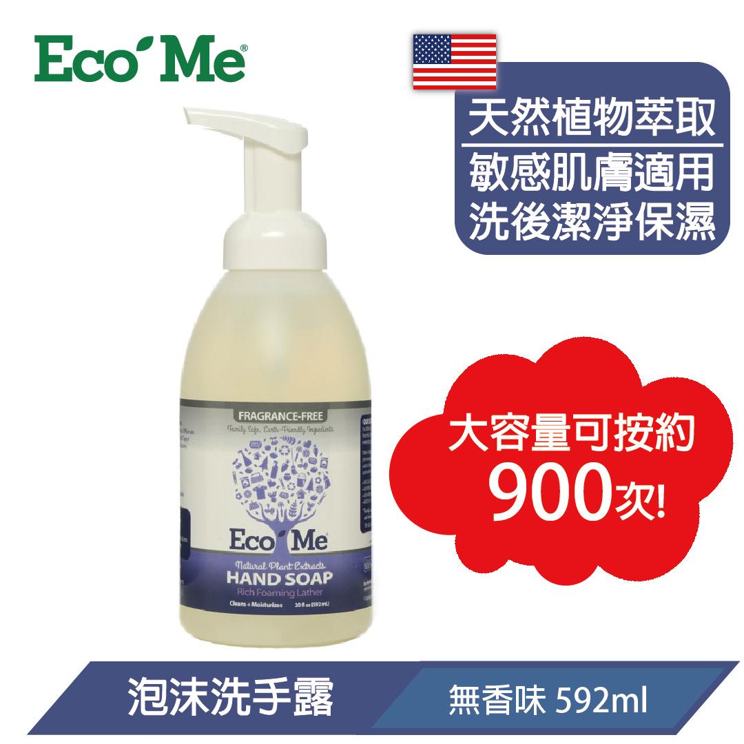 【美國 Eco-Me】環保泡沫洗手露 592ml - 無香味