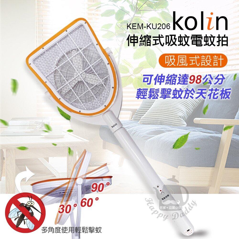 【歌林】 多功能電蚊拍(吸風式)KEM-KU206