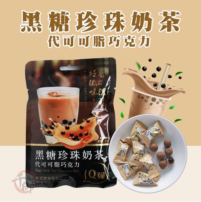 黑糖珍珠奶茶代可可脂巧克力(單包)[MY955622]千御國際