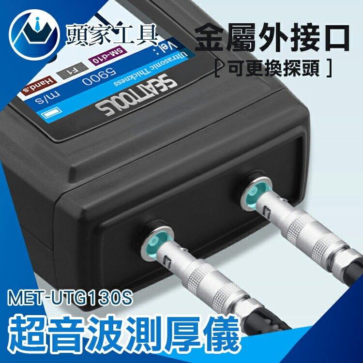 《頭家工具》超音波測厚儀 MET-UTG130S  超聲波測厚儀 多探頭選擇 雙供電模式 高精度 高分辨率
