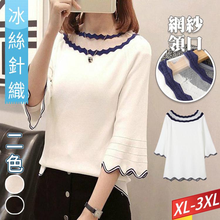 鋸齒透膚領喇叭袖上衣(2色) XL~3XL【354051W】【現+預】-流行前線-