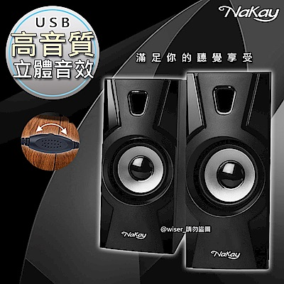 NaKay 超輕量USB音箱音響/喇叭(S-67)線控/個性