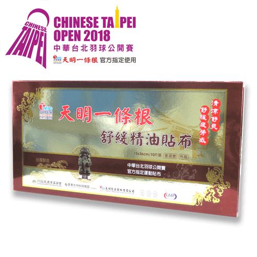 【天明一條根】舒緩精油貼布-(15x36cm/10片/包)-中華台北羽球公開賽官方指定