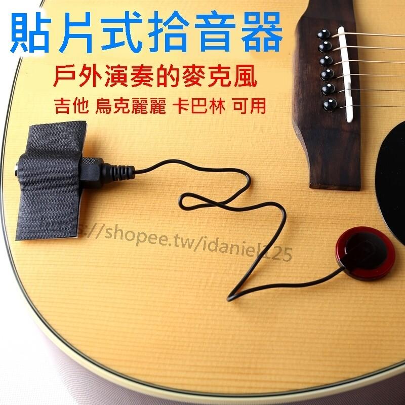 現貨拾音器 貼片拾音器 吉他拾音器 樂器收音器 pickup