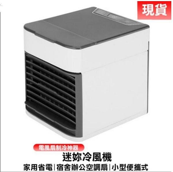 現貨 冷風機家用迷妳宿舍辦公室加濕制冷空調扇小型冷氣扇USB 小電風扇 印巷家居