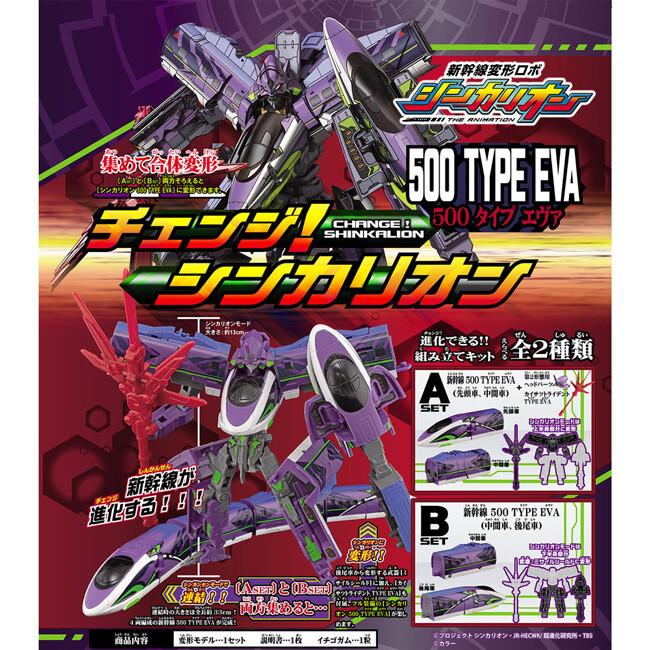 全套2款 新幹線變形機器人 500 type eva 盒玩 擺飾 模型 福音戰士 604320
