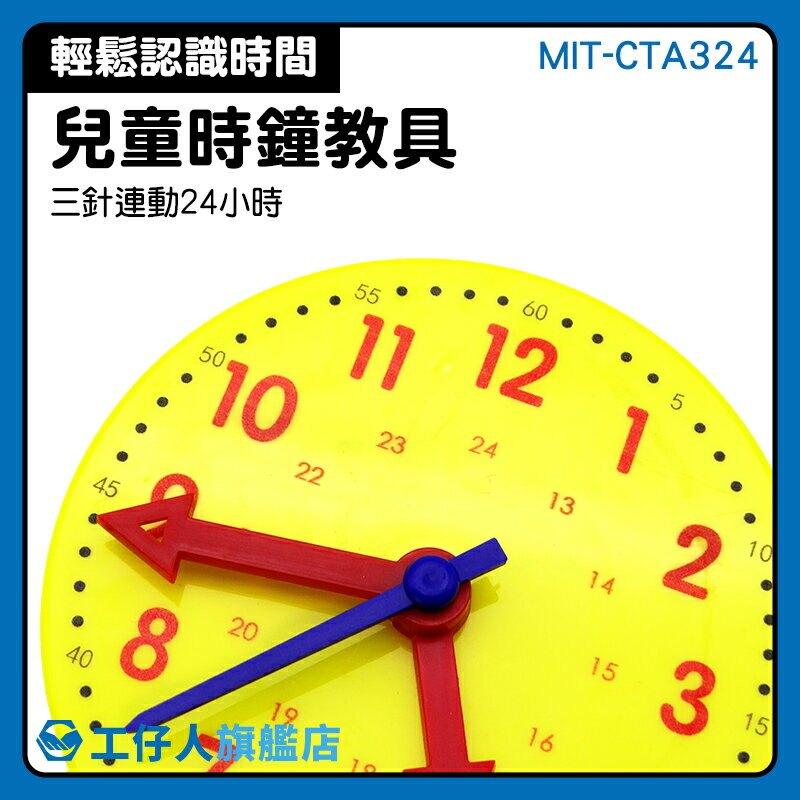 鐘表模型 小時鐘教具 時鐘教材  啟蒙 MIT-CTA324 數學教具