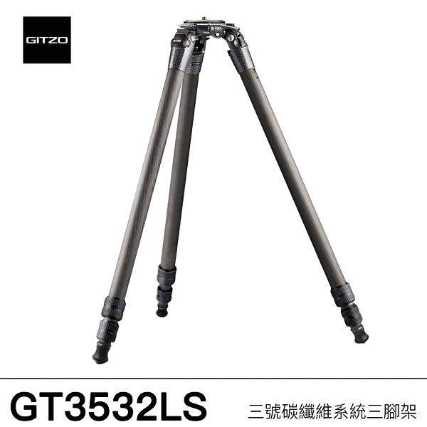 ●德寶光學● Gitzo GT3532LS 碳纖維系統三腳架 總代理公司貨 專業配件超殺加購、刷卡24期0利率
