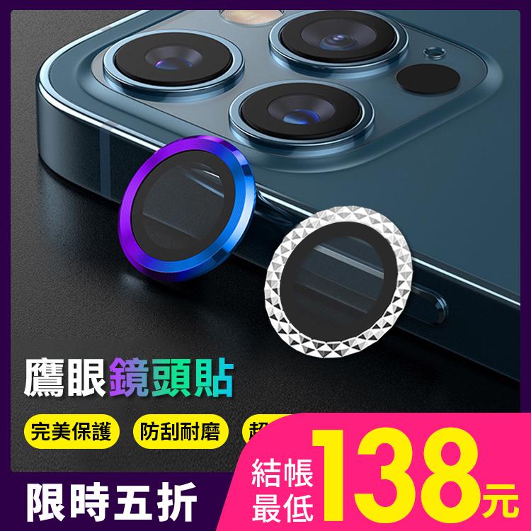 iPhone 12/12 Pro/12 Mini/12 Pro Max/11/11 Pro/11 Pro Max 鷹眼彩鈦鑽石色防刮鋼化玻璃鏡頭貼(二色)【RCSPT95】
