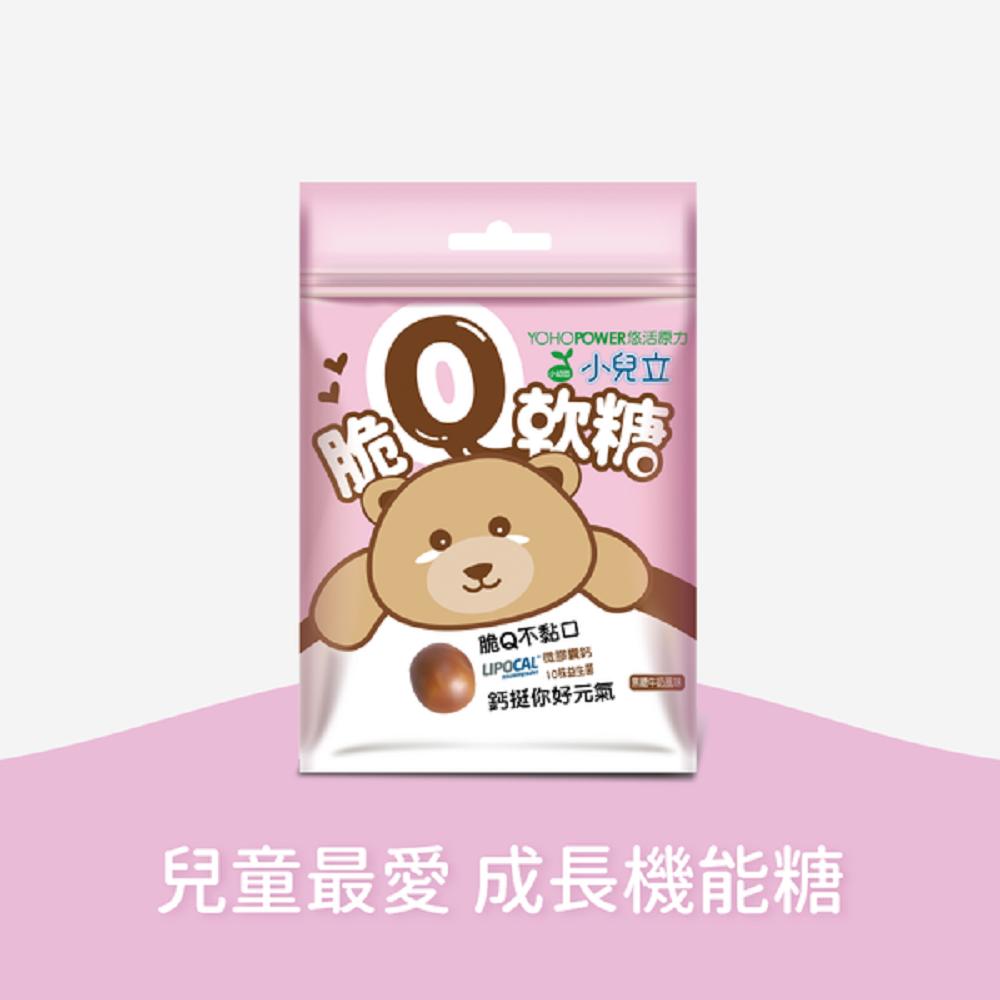 悠活 小悠活脆Q軟糖 (焦糖牛奶風味) 10粒/包【SUPER SALE 樂天購物節 每日10:00開搶$100/$200折價券】