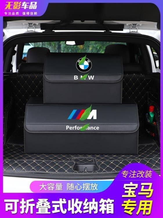 車用整理箱 奔馳寶馬奧迪豐田凱迪拉克車載收納箱後備箱汽車可摺疊整理儲物箱