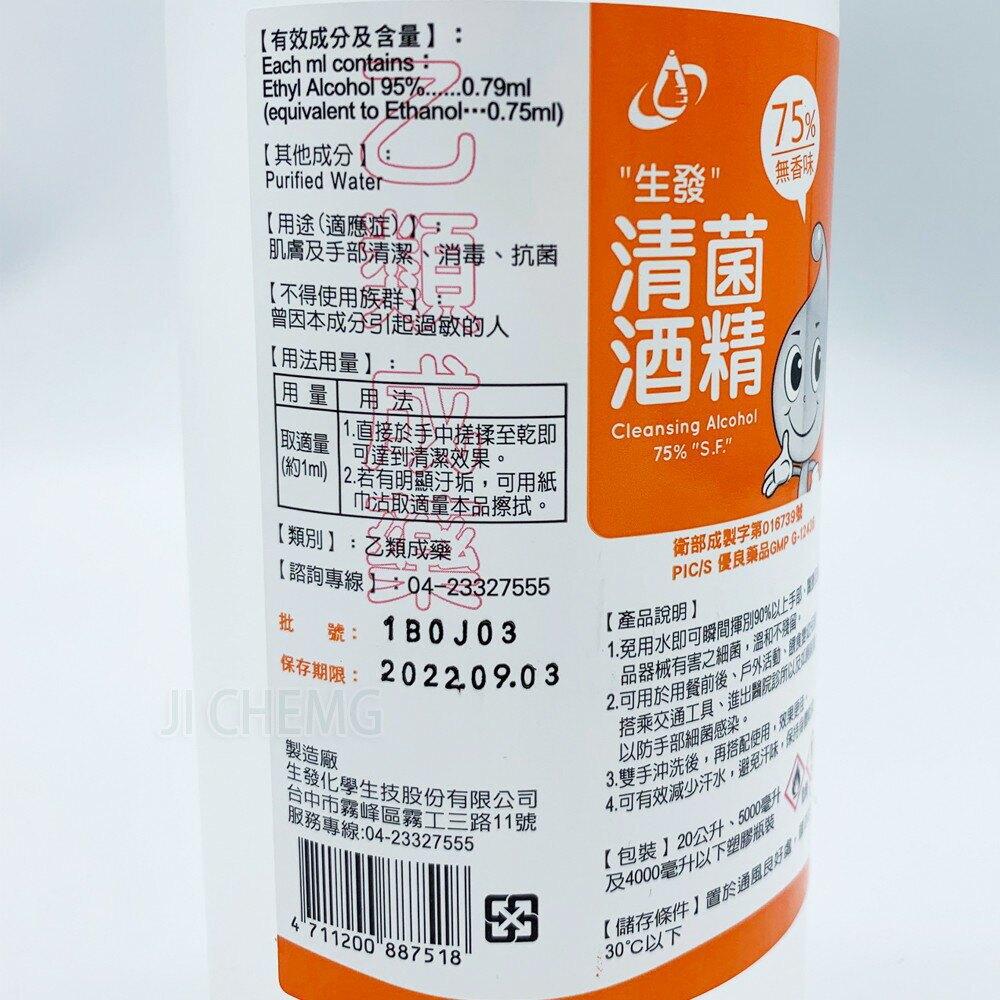 【公司貨 附發票】生發 75%酒精 500ml (乙類成藥) 乾洗手液 酒精 消毒必備 防疫酒精 (可加購噴頭)