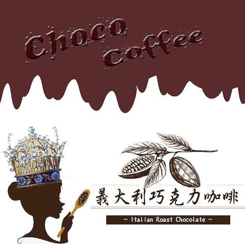 【女皇咖啡】義大利巧克力 中深焙 咖啡豆(一磅)