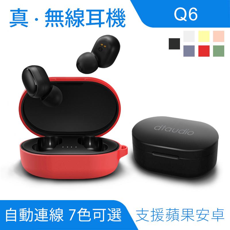 DTA-Q6 真無線藍牙耳機 環繞音質【多色可選 】