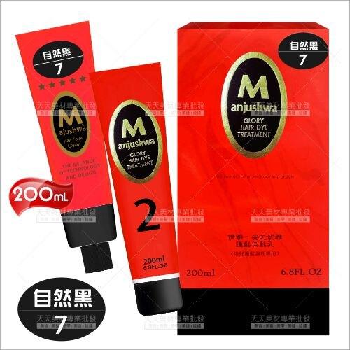 曼珠莎華漢方護髮染髮乳 7號自然黑-200ml[31891] 台灣老字號 添加何首烏配方