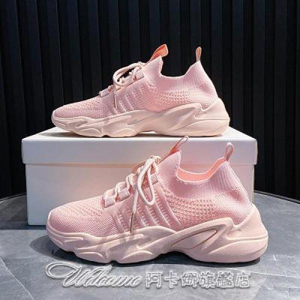 (免運)運動鞋2021春季新款飛織運動鞋女鞋 貨號901-B