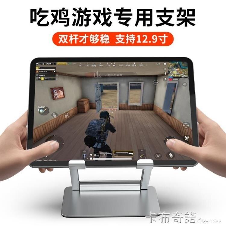 平板支架桌面iPad支撑架吃鸡游戏升降杆pro12.9画画网课学习