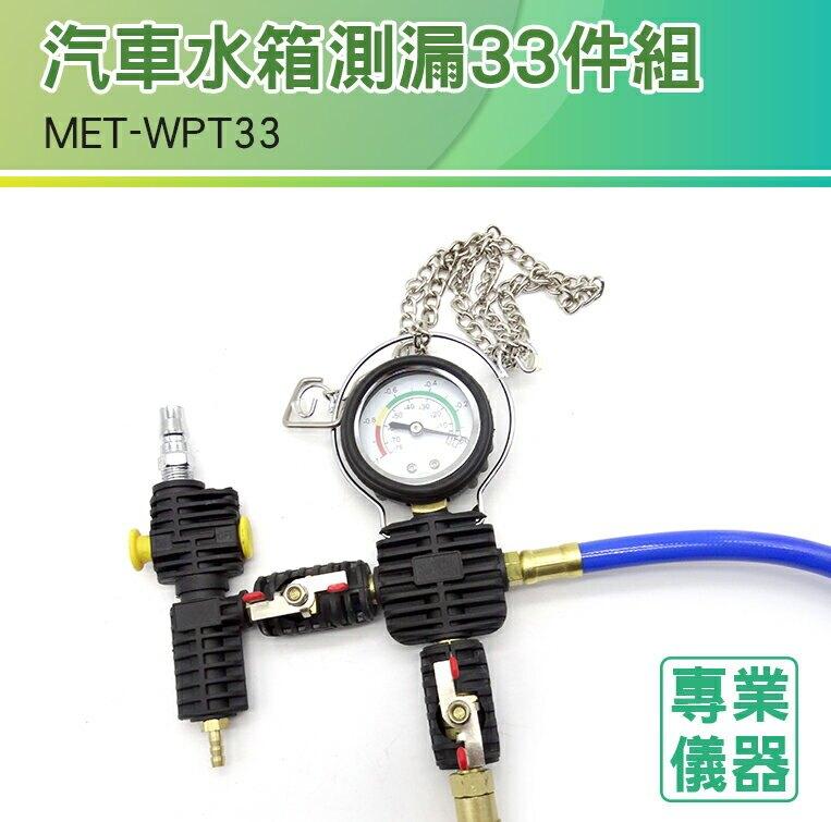 《安居生活館》水箱檢測 修車 檢查汽車水箱 水箱測漏 測量壓力表 33件組 規格齊全 MET-WPT33 汽修廠工具