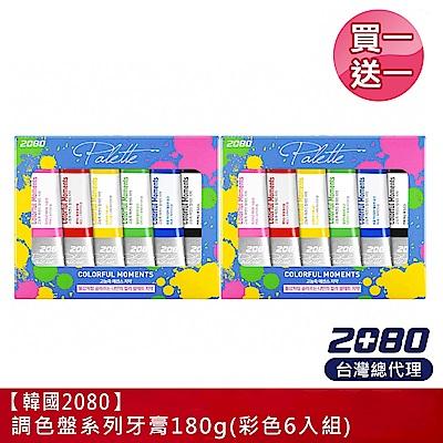 (買1送1)  韓國2080 調色盤系列牙膏(彩色6入組)180g (2022.02)