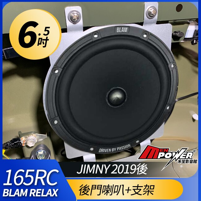 JIMNY 19後 後門喇叭+支架 法國BLAM RELAX 165RC【禾笙影音館】