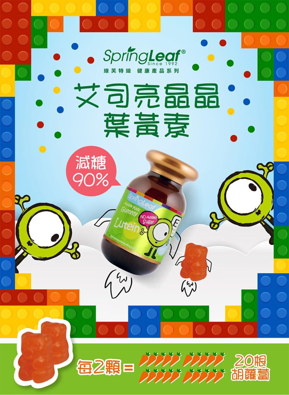 綠芙特級 艾司亮晶晶軟糖 80顆 光點藥局 2013645