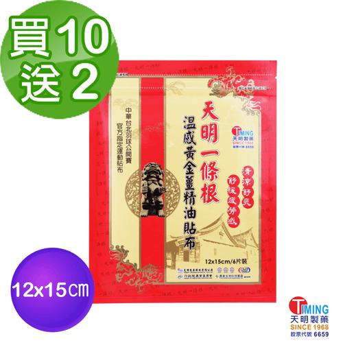 【天明一條根】10送2 - 溫感黃金薑精油貼布(12x15cm/6片/包)