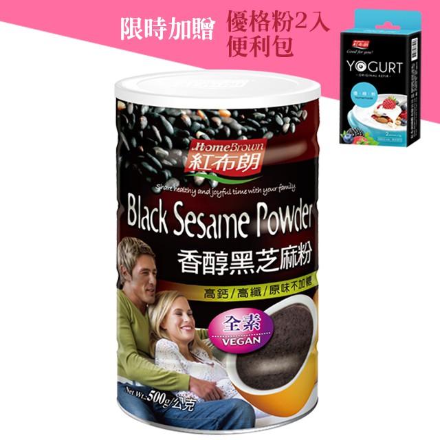 【紅布朗】香醇黑芝麻粉(500g/罐裝)-限時加贈優格粉便利包(2gx2入/盒)