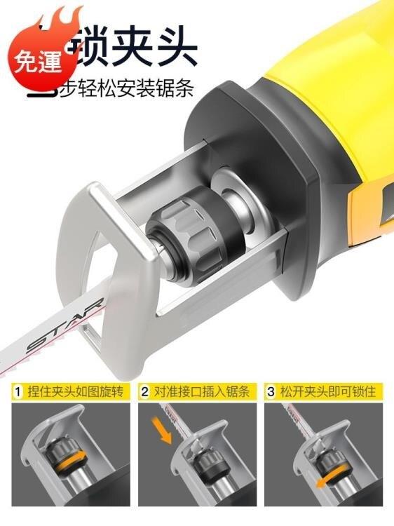 充電式往復鋸多功能充電電鋸家用小型手持戶外鋸子鋰電電動馬刀鋸 mks