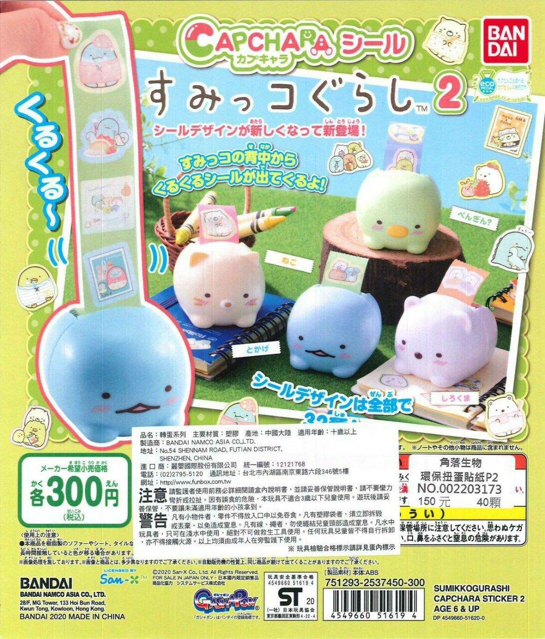 日本角落生物環保扭蛋貼紙