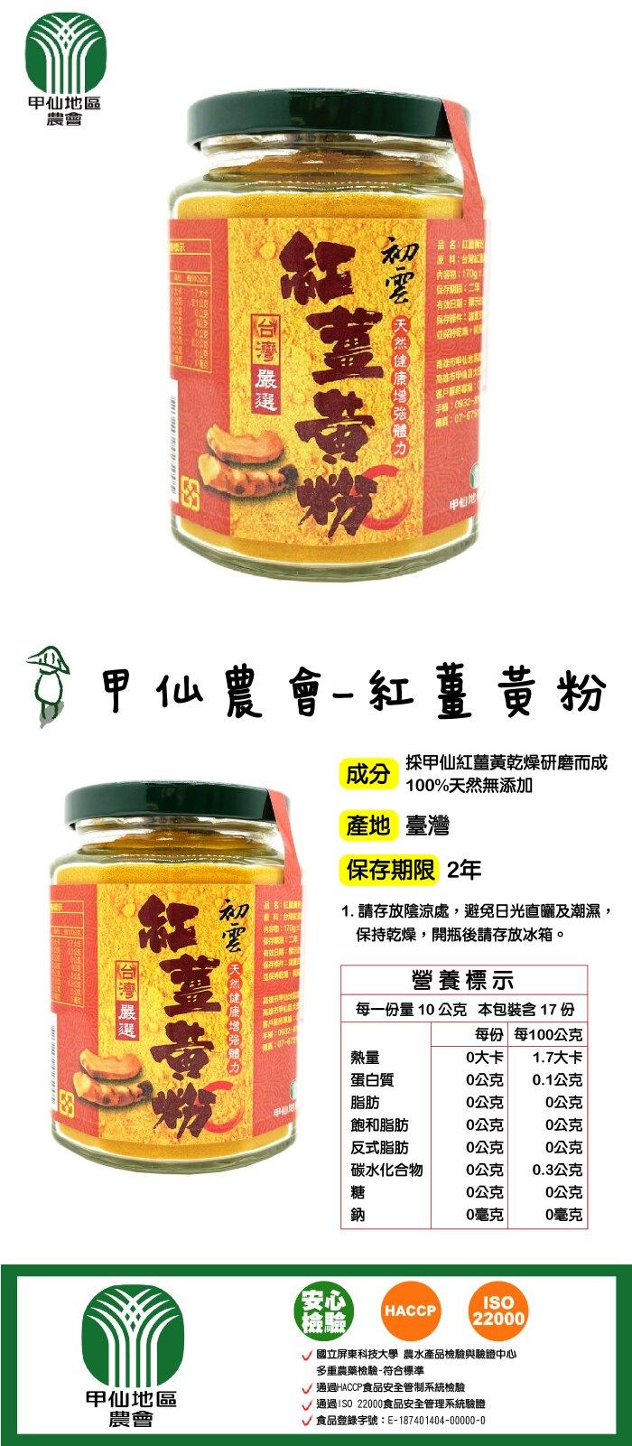 【甲仙農會】初雲紅薑黃粉170g/罐