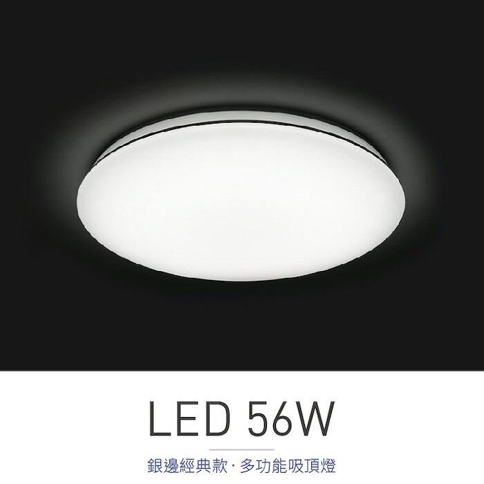 【旭光】 LED吸頂燈 56W 智能遙控調光調色