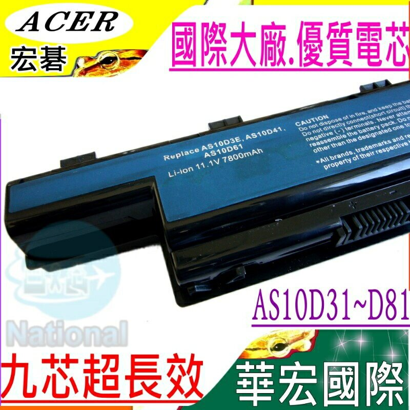 ACER 電池(9芯/保固最久)-宏碁 6495G,6595G,8473TG,8573G,V3-471G,V3-571G,V3-771G,E1-471G,E1-571G,E1-771G,4738ZG,