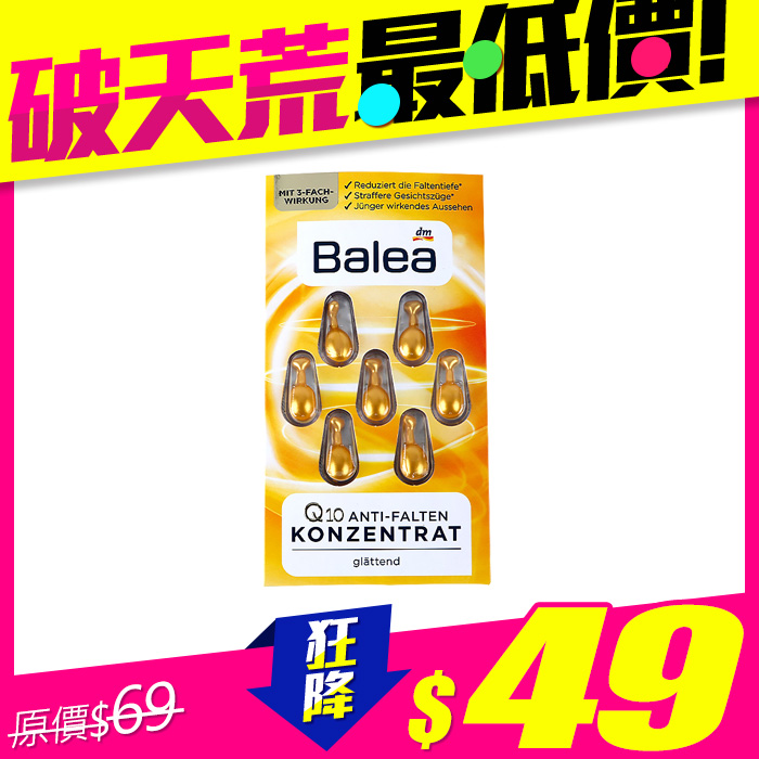 即期品出清德國 Balea 精華膠囊 (7粒裝)