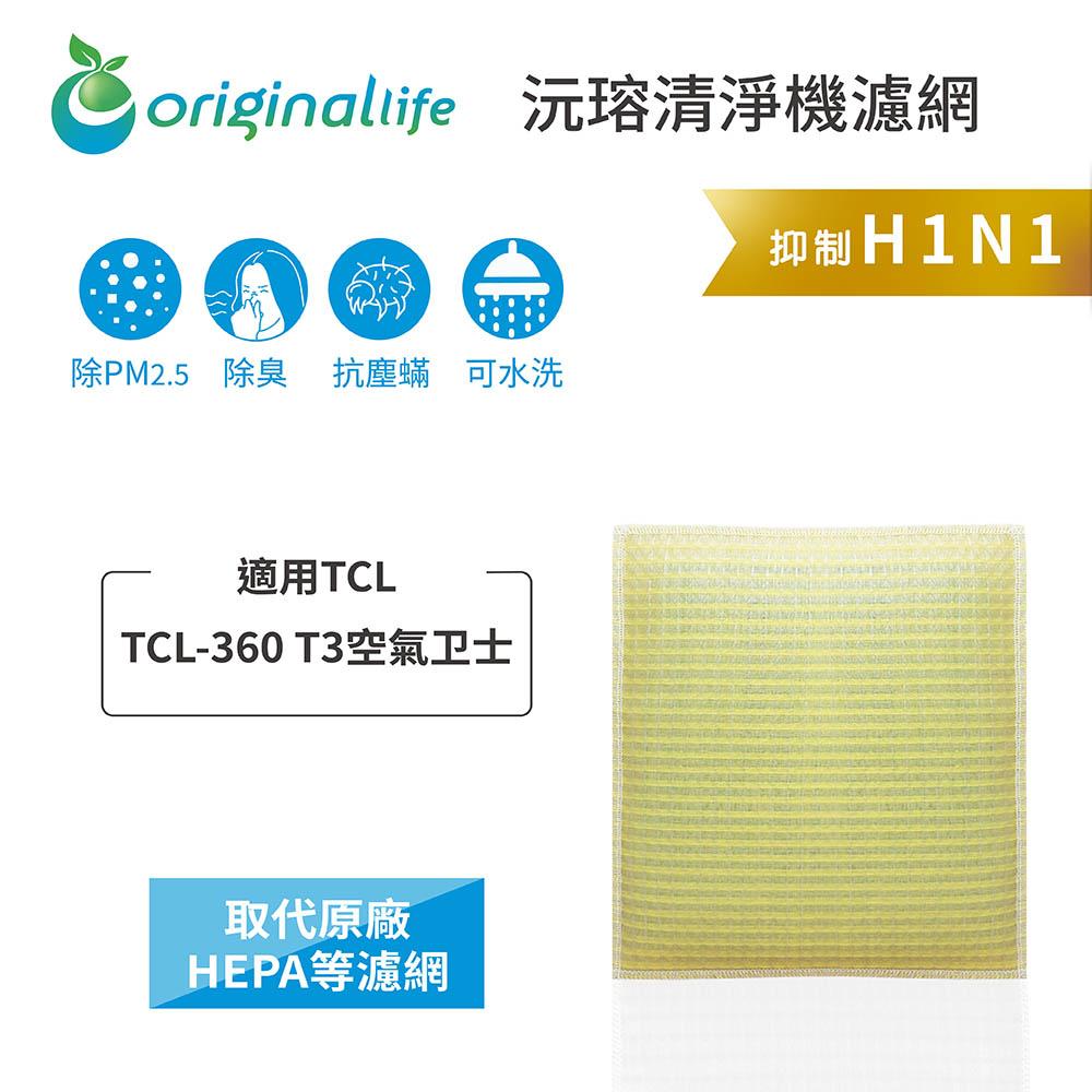【Original Life】長效可水洗★ 超淨化空氣清淨機濾網 適用TCL:TCL-360 T3空氣卫士