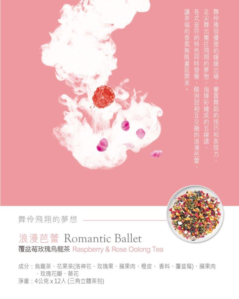 【High Tea】覆盆莓玫瑰烏龍茶4g x 12入(防潮夾鏈袋三角立體茶包)