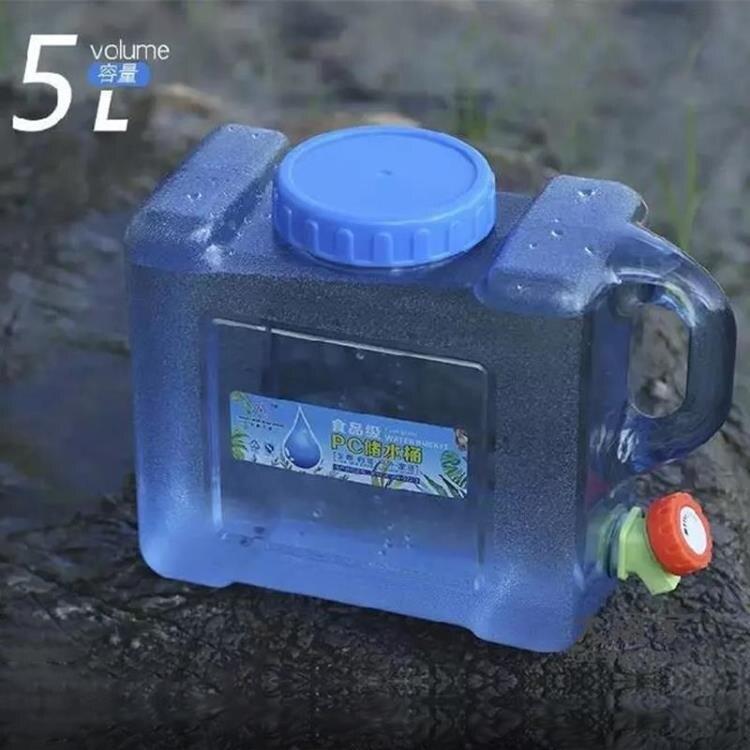 自駕遊儲水桶 車載自駕游儲水箱戶外帶龍頭水桶純凈礦泉水家用儲水用蓄水塑料桶