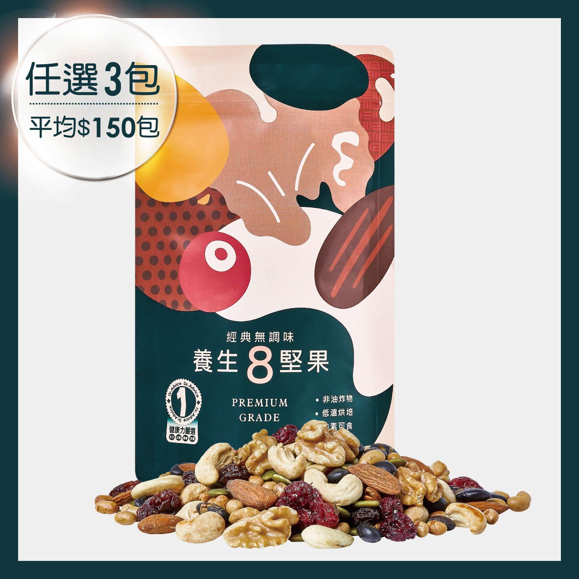 經典無調味養生8堅果120g/袋 (任選3袋$450)